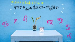 カリスマ主婦モデル滝沢眞規子さんのホロスコープを読む