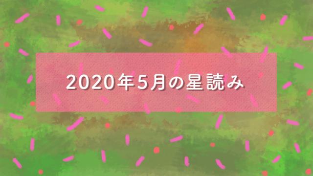 2020年5月の星の動き