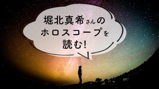 堀北真希さんのホロスコープを読む!芸能界復帰はあるのか!?