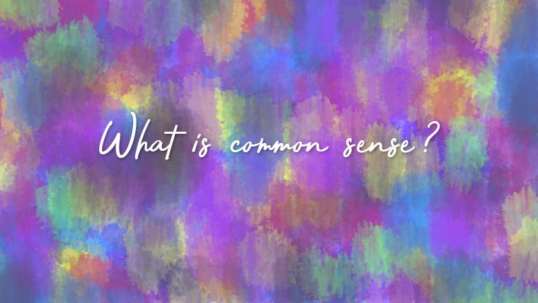 常識とは何か?