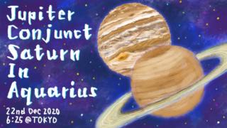 2020年12月22日水瓶座で土星と木星がグレートコンジャクション