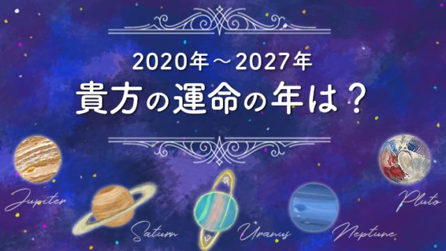 2020年〜2027年までトランスサタニアンの動き!