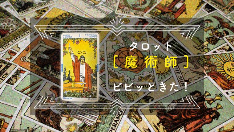 タロットカード魔術師・意味・解釈