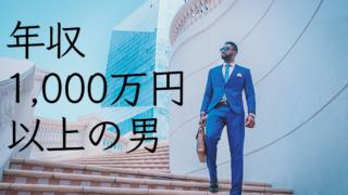 年収1,000万円以上の男を引き寄せることはできるのか?