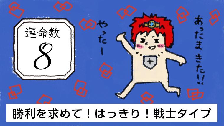 運命数8:勝利を求めて!はっきり!戦士タイプの基本性格と開運ポイント