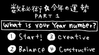 数秘術で運勢を見る!年運解説【前編】年運1〜4の貴方へ