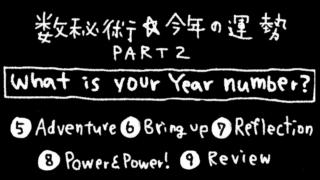数秘術で運勢を見る!年運解説【後編】年運5〜9の貴方へ