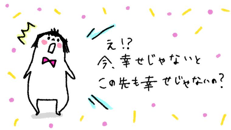 幸せの設定値:今幸せじゃないとこの先も幸せじゃない!?