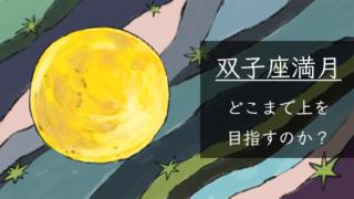 2020年11月30日双子座満月、月食にオススメのノートワーク