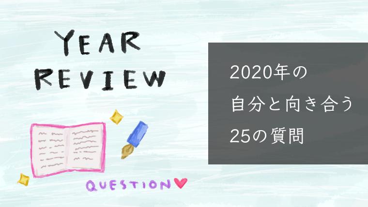 2020年の自分と向き合う25の質問