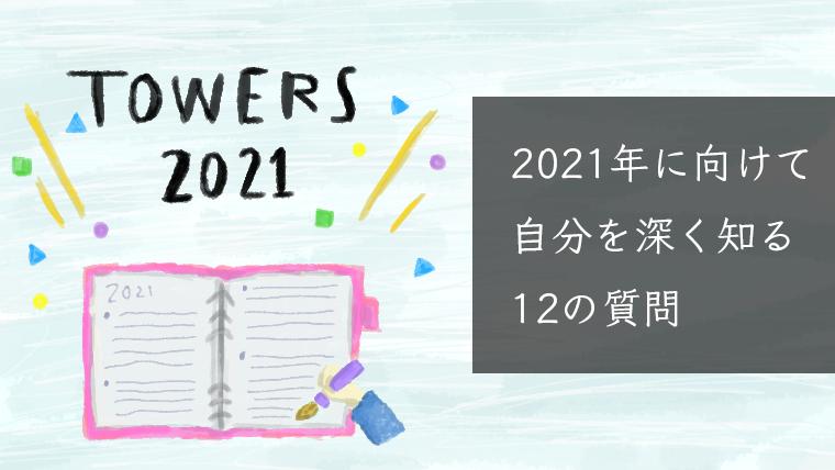 【バレットジャーナル】2021年に向けて!自分への12の質問!【手帳】