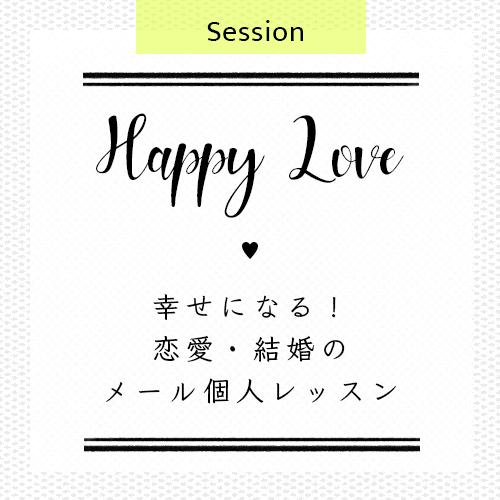 恋愛・結婚のメール個人レッスン
