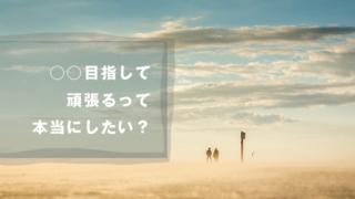 ○○目指して頑張るって本当にしたい?